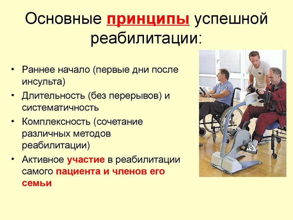 Принципы реабилитации