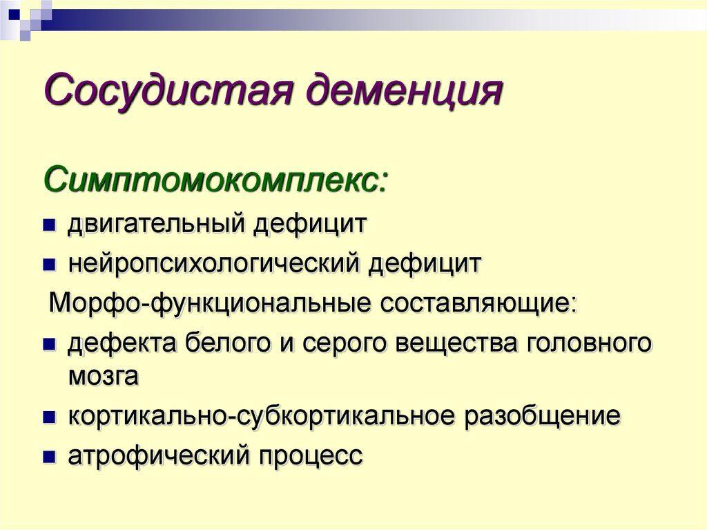 Симптомы сосудистой деменции